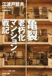 亀裂―老朽化マンション戦記-電子書籍