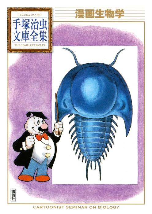 漫画生物学 手塚治虫文庫全集拡大写真