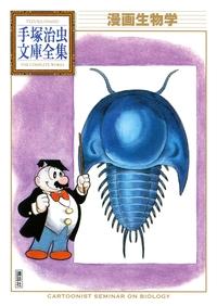 漫画生物学 手塚治虫文庫全集-電子書籍