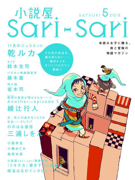 小説屋sari-sari 2013年5月号-電子書籍-拡大画像