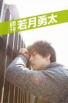 週刊 若月勇太 vol.2-電子書籍