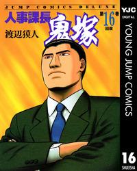 人事課長鬼塚 16