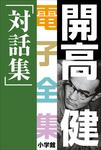 開高 健 電子全集20 対話集-電子書籍