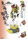 東海道中膝栗毛-電子書籍