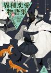 異種恋愛物語集 第四集