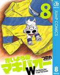 たいようのマキバオーW 8-電子書籍