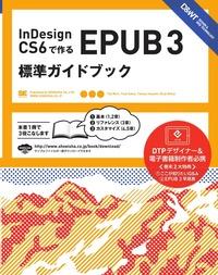 InDesign CS6で作るEPUB 3 標準ガイドブック-電子書籍