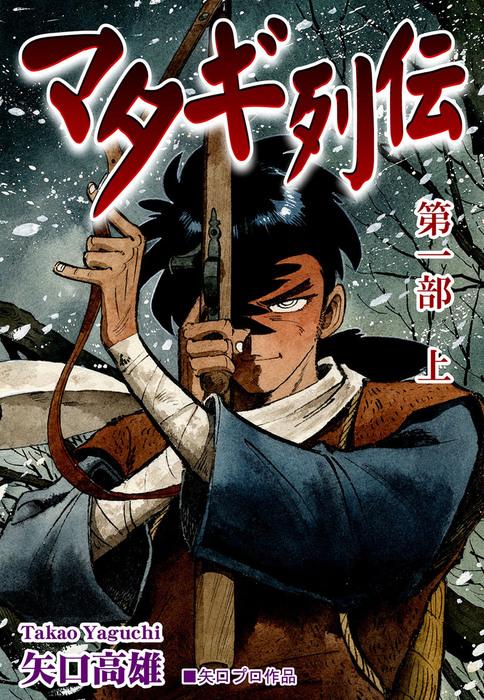 マタギ列伝(1-1)-電子書籍-拡大画像