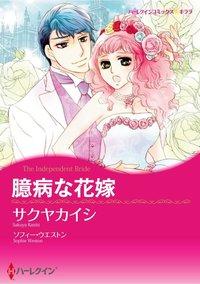 臆病な花嫁-電子書籍