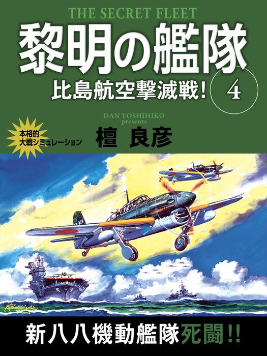黎明の艦隊 4巻 比島航空撃滅戦!-電子書籍-拡大画像