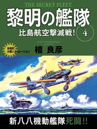 黎明の艦隊 4巻 比島航空撃滅戦!