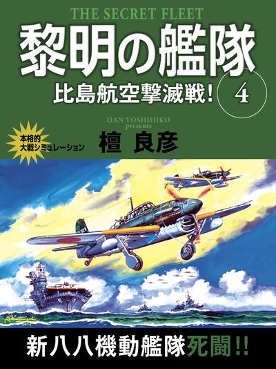 黎明の艦隊 4巻 比島航空撃滅戦!-電子書籍