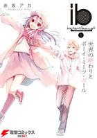 「ib -インスタントバレット-(電撃コミックスNEXT)」シリーズ