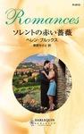 ソレントの赤い薔薇-電子書籍