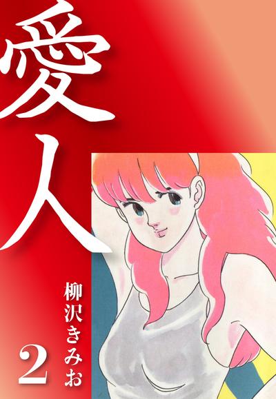 愛人(2)-電子書籍