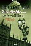 スマイリーと仲間たち-電子書籍