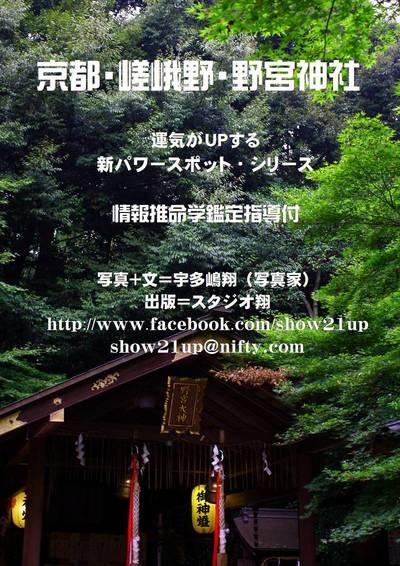 野宮神社-電子書籍