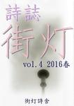 詩誌街灯 vol.4  2016春-電子書籍