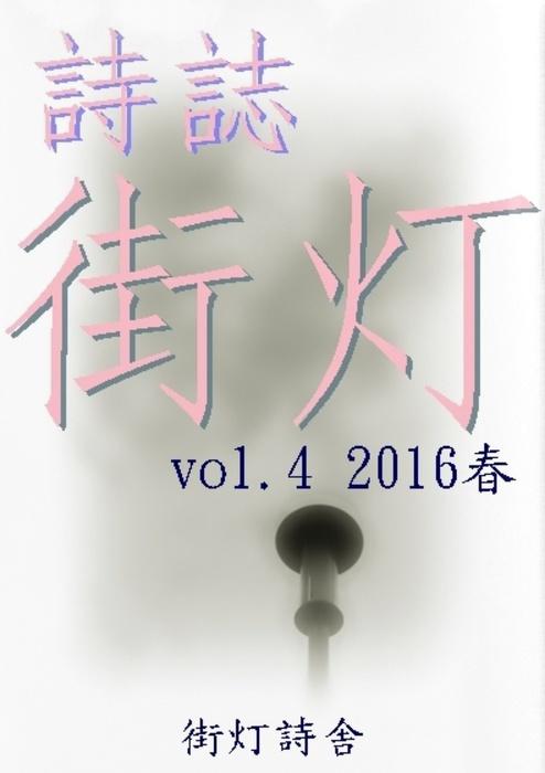詩誌街灯 vol.4  2016春-電子書籍-拡大画像