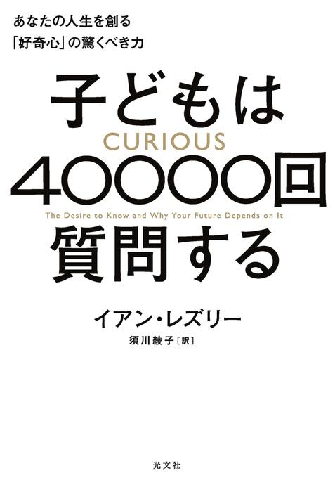 子どもは40000回質問する~あなたの人生を創る「好奇心」の驚くべき力~拡大写真