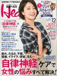日経ヘルス 2016年 12月号 [雑誌]-電子書籍