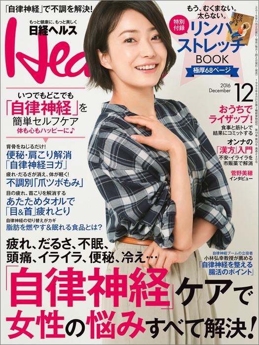 日経ヘルス 2016年 12月号 [雑誌]-電子書籍-拡大画像