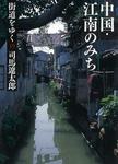 街道をゆく 19-電子書籍