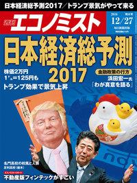 週刊エコノミスト (シュウカンエコノミスト) 2016年12月27日号