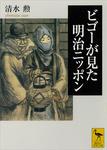 ビゴーが見た明治ニッポン-電子書籍