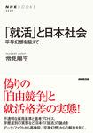 「就活」と日本社会 平等幻想を超えて-電子書籍