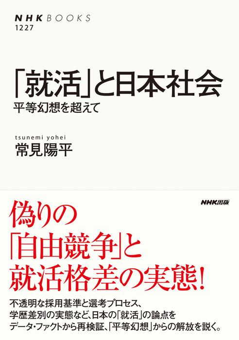 「就活」と日本社会 平等幻想を超えて拡大写真