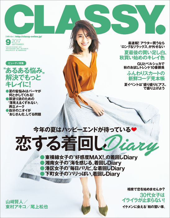 CLASSY.(クラッシィ) 2017年 9月号-電子書籍-拡大画像