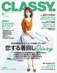 CLASSY.(クラッシィ) 2017年 9月号