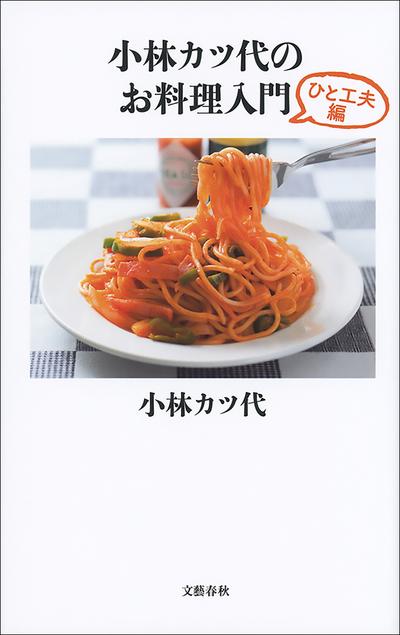 小林カツ代のお料理入門 ひと工夫編-電子書籍