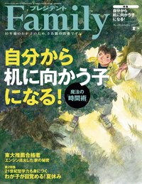 プレジデントFamily (ファミリー)2017年 7月号