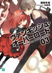 ヴァンキッシュ・オーバーロード 03 偽王叛逆-電子書籍