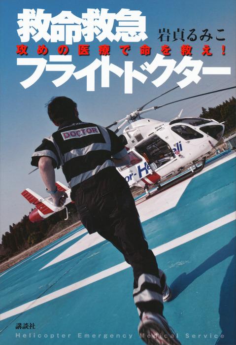 救命救急フライトドクター 攻めの医療で命を救え!拡大写真