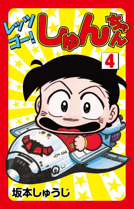 レッツゴー!しゅんちゃん(4)-電子書籍-拡大画像