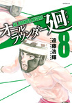 オールラウンダー廻(8)-電子書籍