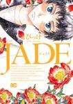 JADE-電子書籍