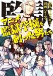 アニメ監獄学園を創った男たち-電子書籍