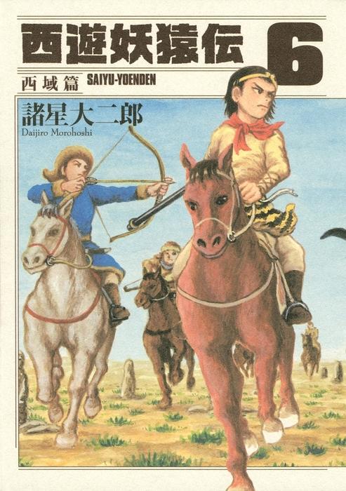 西遊妖猿伝 西域篇(6)-電子書籍-拡大画像