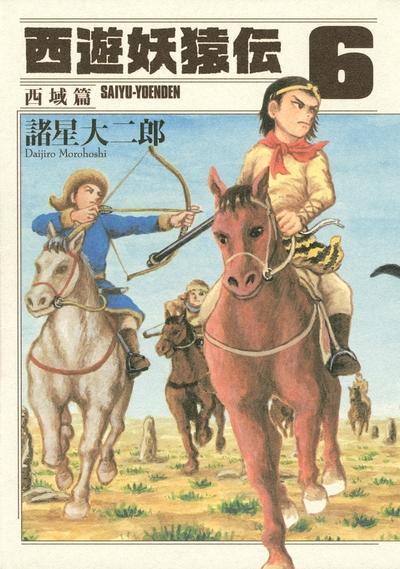 西遊妖猿伝 西域篇(6)-電子書籍