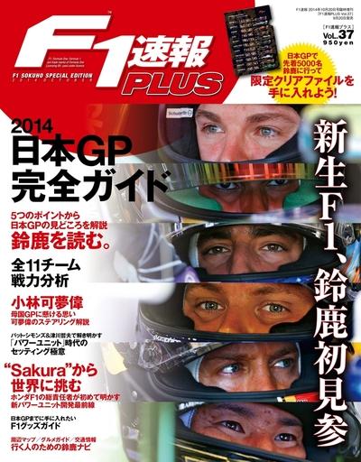 F1速報PLUS vol.37-電子書籍