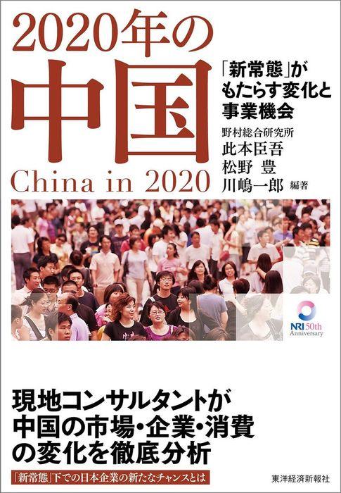 2020年の中国―「新常態」がもたらす変化と事業機会-電子書籍-拡大画像