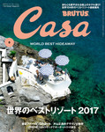 Casa BRUTUS (カーサ ブルータス) 2017年 5月号 [世界のベストリゾート2017]-電子書籍