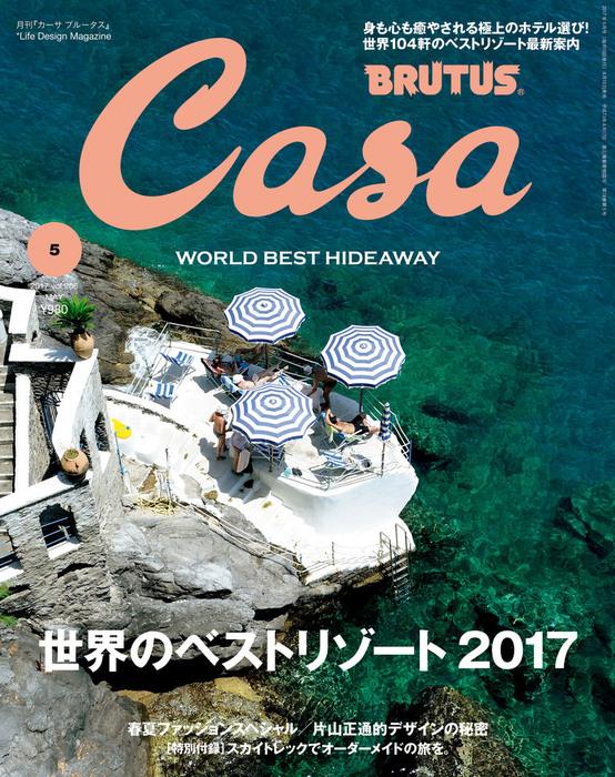 Casa BRUTUS (カーサ ブルータス) 2017年 5月号 [世界のベストリゾート2017]拡大写真