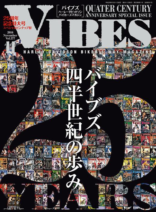 VIBES【バイブズ】2016年11月号拡大写真
