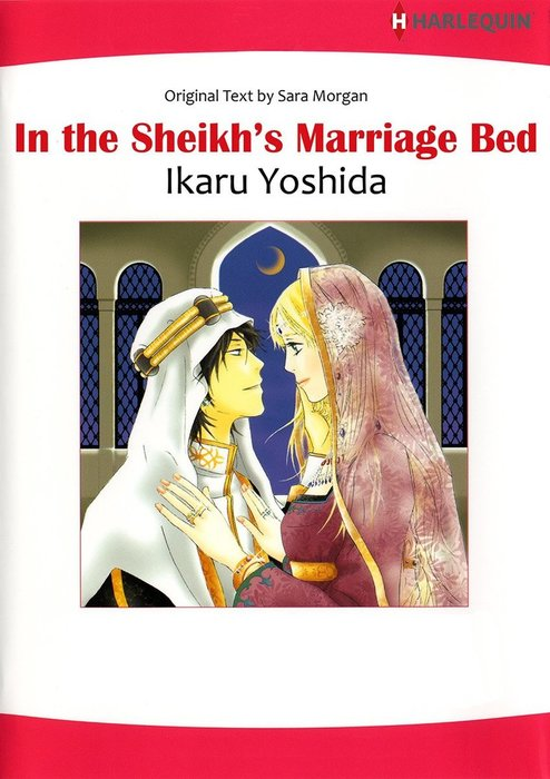 IN THE SHEIKH'S MARRIAGE BED拡大写真