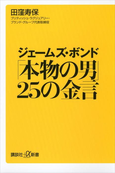 ジェームズ・ボンド 「本物の男」25の金言-電子書籍-拡大画像
